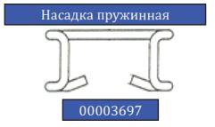 Насадка пружинная к А 101-141