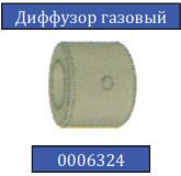 Диффузор газовый к PT-31