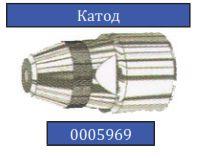 Катод к P-80 (CUT-70)