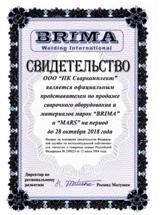 сертификат BRIMA