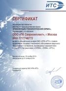 сертификат ИТС СЭЛМА ЭСВА