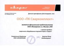 сертификат СВАРОГ