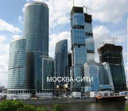 Москва-сити стройка